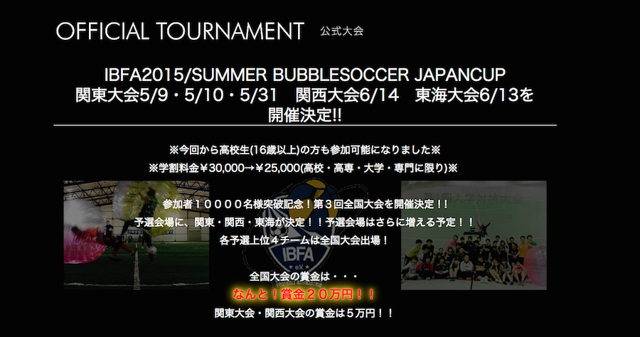 バブルサッカー IBFA2015/SUMMER BUBBLESOCCER JAPANCUP
